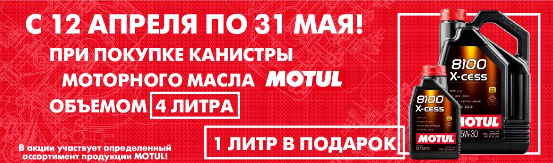 inside-placeholder-1617968447-ACTION-MOTUL-4+1