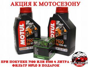 OLEJ-MOTUL-7100-2L-4T-10W40-FILTR-HIFLOFILTRO3